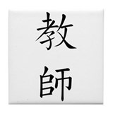 Chinese Teacher Symbol Tile Coaster