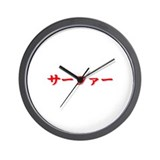 Surfer in Japanese Wall Clock