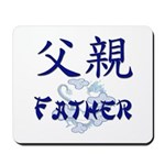 Father Mousepad (navy blue text)
