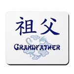 Grandfather Mousepad (navy blue text)