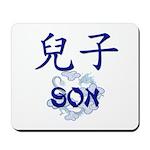 Son Mousepad (navy blue text)