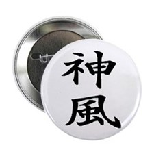 "divine wind 2.25"" Button (100 pack)"