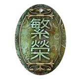 """Prosperity"" Brilliant Green Oval Ornament"