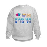 Hebrew Happy Purim Sweatshirt