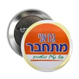 "Cute Israel 2.25"" Button (10 pack)"