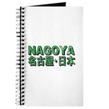 Vintage Nagoya Journal