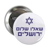 Sha'alu Shalom (10 pack)