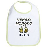 Will Trade Milk For Beer (Rus Bib