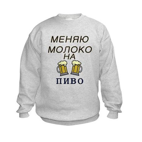 Will Trade Milk For Beer (Rus Kids Sweatshirt