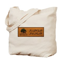 "! ! ""Righteous Cedar of Lebanon"" Tote Bag"