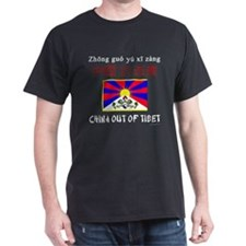 China Out Of Tibet! T-Shirt