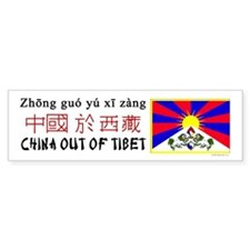 China Out Of Tibet! Bumper Sticker (10 pk)
