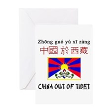 China Out Of Tibet! Greeting Card