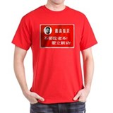 Chairman Mao Directives Desig T-Shirt