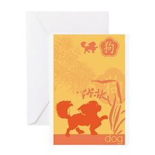 Chinese Zodiac Dog Greeting Card