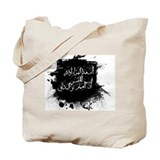 Cute Islamic Tote Bag