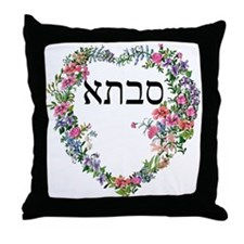 Grandmother Heart in Hebrew Throw Pillow