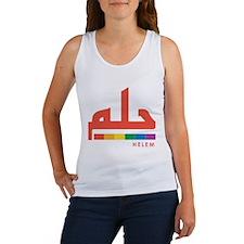HELEM (In Arabic & English) Women's Tank Top