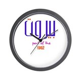 Beirut in 10452 | Wall Clock