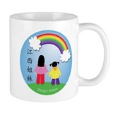 Jiangxi Sisters Mug