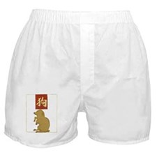the dog Boxer Shorts