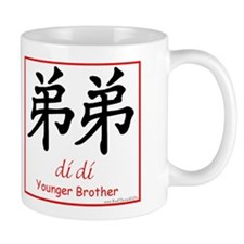 Di Di (Younger Brother) Chinese Symbol Mug