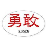 Samurai Brave Kanji Oval Sticker