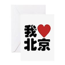 I love Beijing Greeting Card