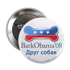 Bark Obama (Dog's best friend) Russian