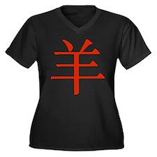 Chinese Zodiac Sheep Women's Plus Size V-Neck Dark