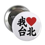 "I love Taipei 2.25"" Button (10 pack)"