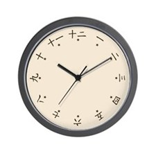 Chinese Number Characters and Stars Wall Clock