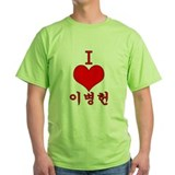 """I love Lee Byung Hun"" T-Shirt"