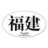 Fujian Oval Decal
