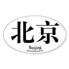 Beijing Oval Decal