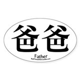 Father Oval Decal