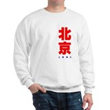 Cool Beijing 2008 Sweatshirt