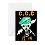 C.C.C. Special Forces Greeting Cards (Pk of 20)