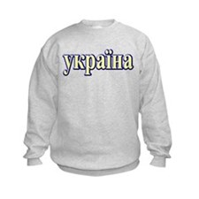 Unique Ukraine country Sweatshirt