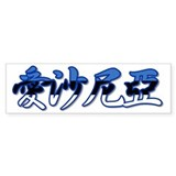 Estonia in Chinese Bumper Bumper Sticker