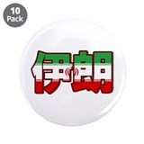 "Iran in Chinese 3.5"" Button (10 pack)"
