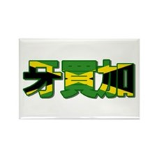 Jamaica in Chinese Rectangle Magnet (10 pack)