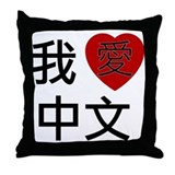 I Heart Chinese Throw Pillow