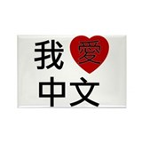 I Heart Chinese Rectangle Magnet