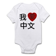 I Heart Chinese Infant Bodysuit