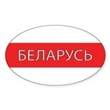 Outlined Full Name Pa-Belarusku Oval Decal