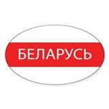Full Name Pa-Belarusku Oval Decal