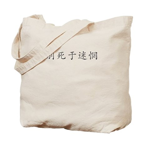 Don't Die Wondering (Chinese) Tote Bag
