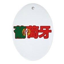 Portugal in Chinese Oval Ornament