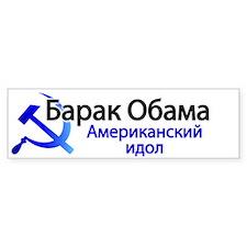 Barack Obama American Idol Russian bumper sticker